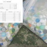 エコキャップ回収のリサイクルについて