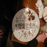 歓迎会 by 関東営業所