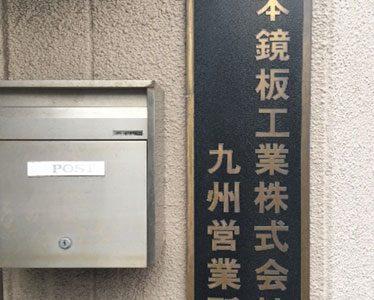 日本鏡板工業㈱ 九州営業所